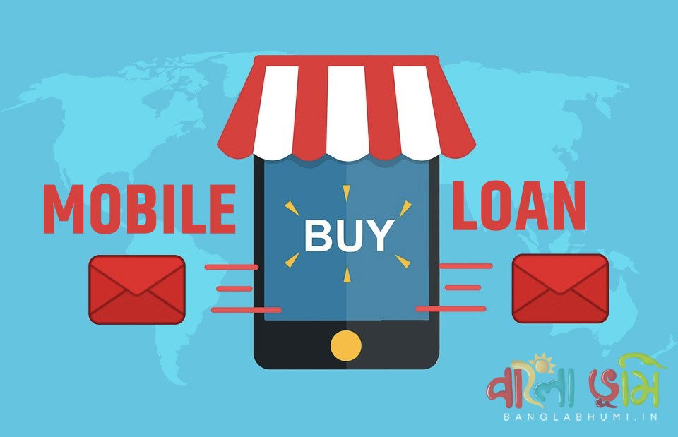 Mobile Loan: Know About Mobile Loan in Bengali
