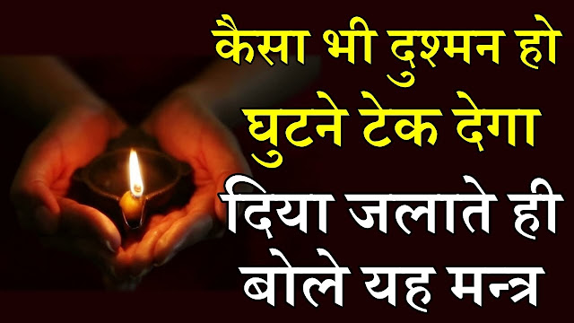 Miracle: Enemy will also kneel, chant this mantra after lighting a lamp