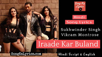 iraade-kar-buland-lyrics