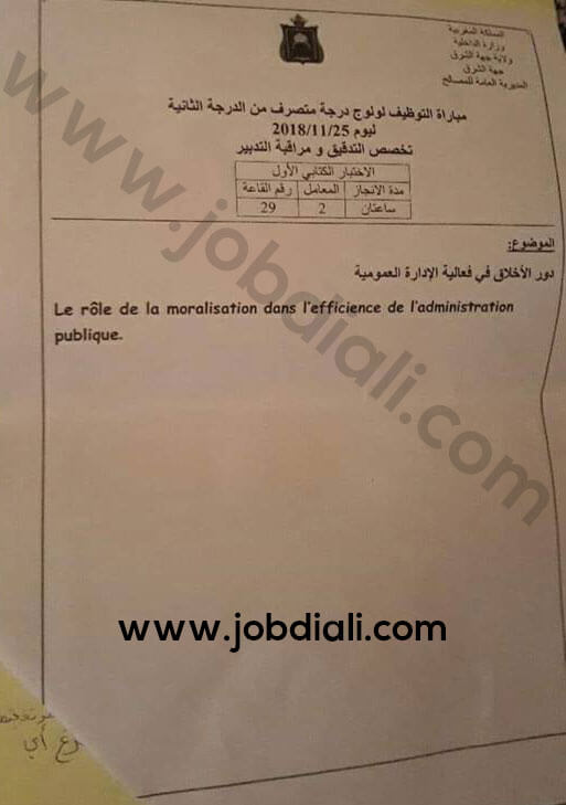 Exemple Concours de Recrutement des Administrateurs 2ème grade 2018 - Ministère de l'Intérieur