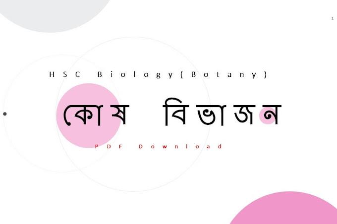 HSC Biology (Botany): ২য় অধ্যায়, কোষ বিভাজন PDF Download
