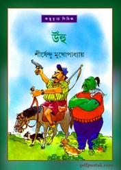 Uhu by Shirshendu Mukhopadhyay