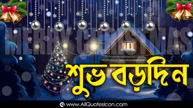 Bengali-good-morning-quotes-Christmas-Wishes-In-Bengali-Christmas-HD-Wallpapers-Christmas-Festival-Wallpapers-Christmas-wishes-for-Whatsapp-Life-Facebook-Images-Inspirational-Thoughts-Sayings-greetings-wallpapers-pictures-images