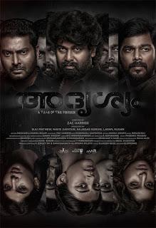 Adrishyam Malayalam movie, www.mallurelease.com