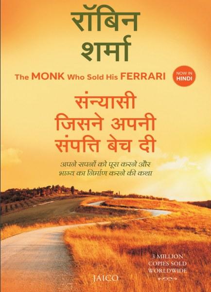 The Monk Who Sold His Farari