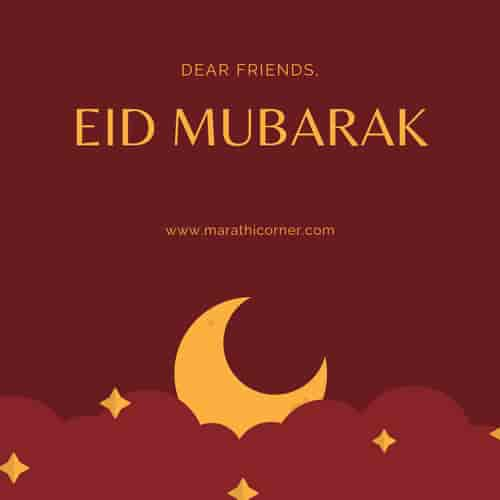 Eid Mubarak wishes,quotes,status,images in Marathi