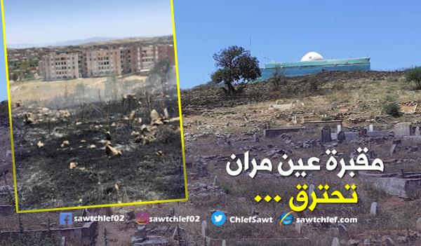 مقبرة سيدي زيان ببلدية عين مران تحترق