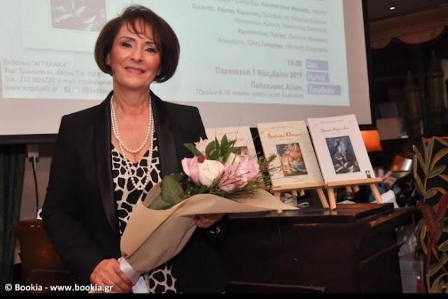 Εκδήλωση για την Ποιητική Τριλογία της Μαρίας Ταπακτσόγλου – Μπούλη