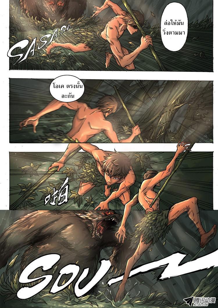 อ่านการ์ตูน Tangyan in the other world 2 ภาพที่ 13