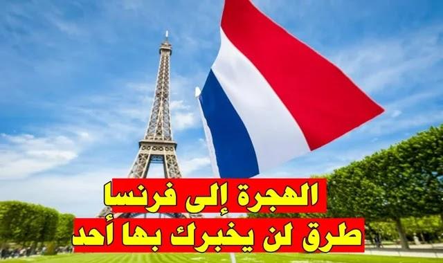 أسرار لن يخبرك بها أحد تساعدك على الهجرة إلى فرنسا 2021