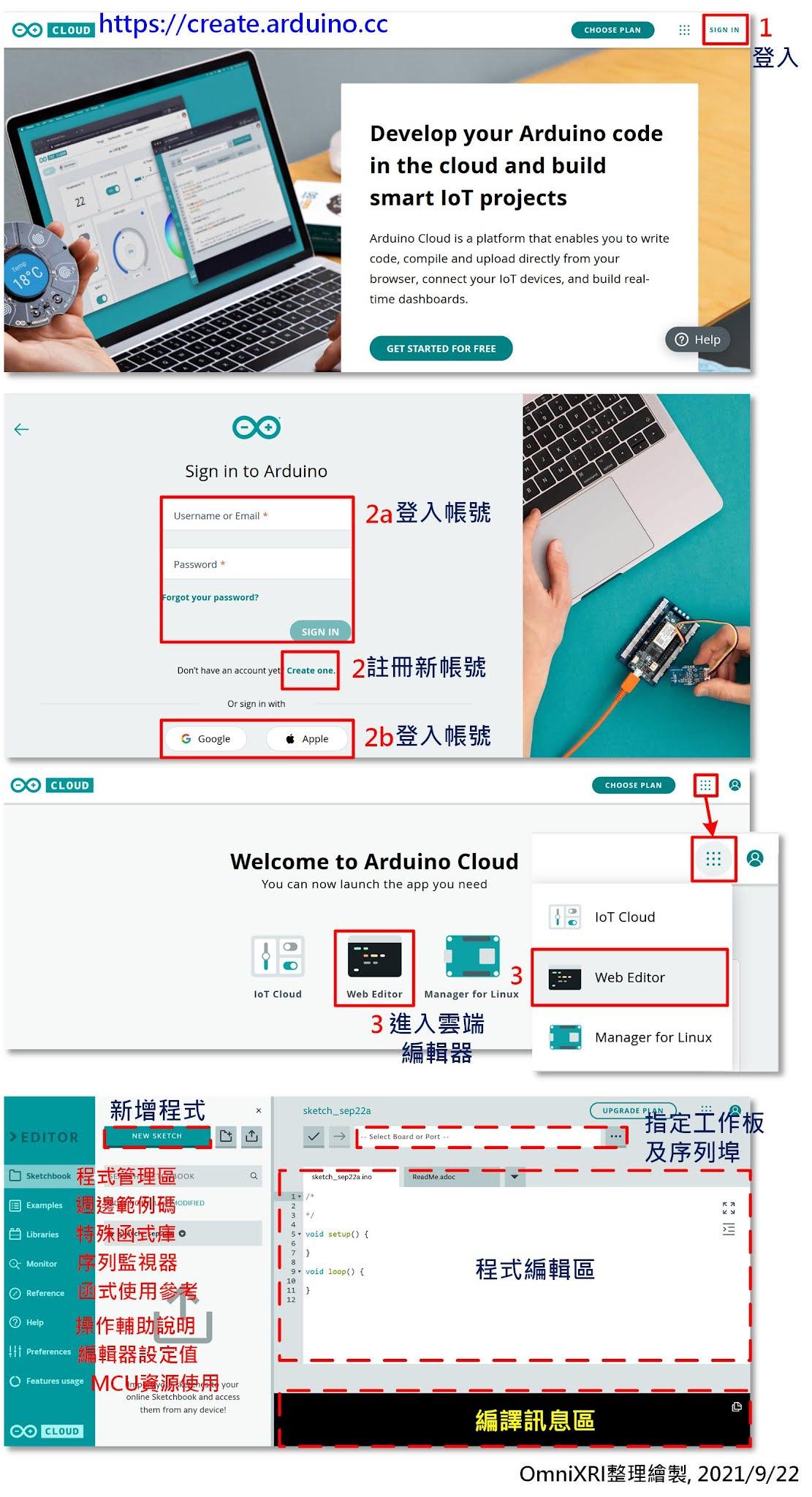 Arduino雲端版IDE操作畫面