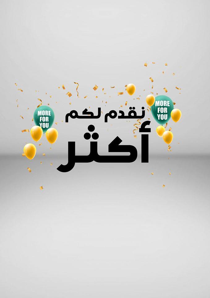 عروض كارفور السعودية اليوم 1 يوليو حتى 14 يوليو 2020 نقدم لكم أكثر