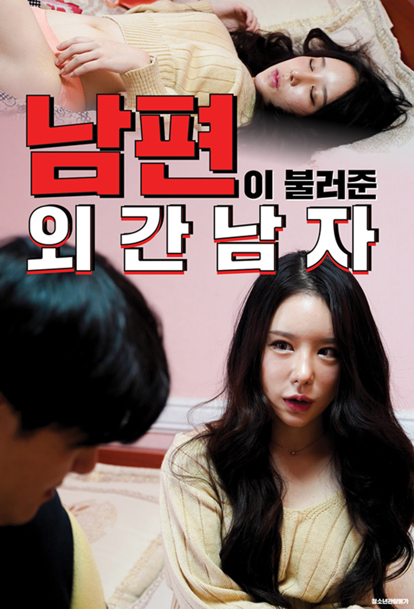 An Eccentric Man Called By A Husband 남편이 불러준 외간남자 (2020) Full Korea 18+ Adult Movie Online Free