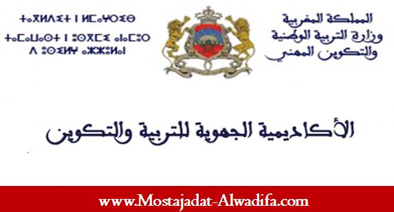 الأكاديمية الجهوية للتربية والتكوين لجهة مراكش أسفي مباراة لتوظيف 2670 أستاذ بموجب عقد أخر أجل 21 يونيو 2017