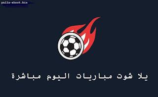 يلا شوت مباريات اليوم مباشرة Yalla Shoot
