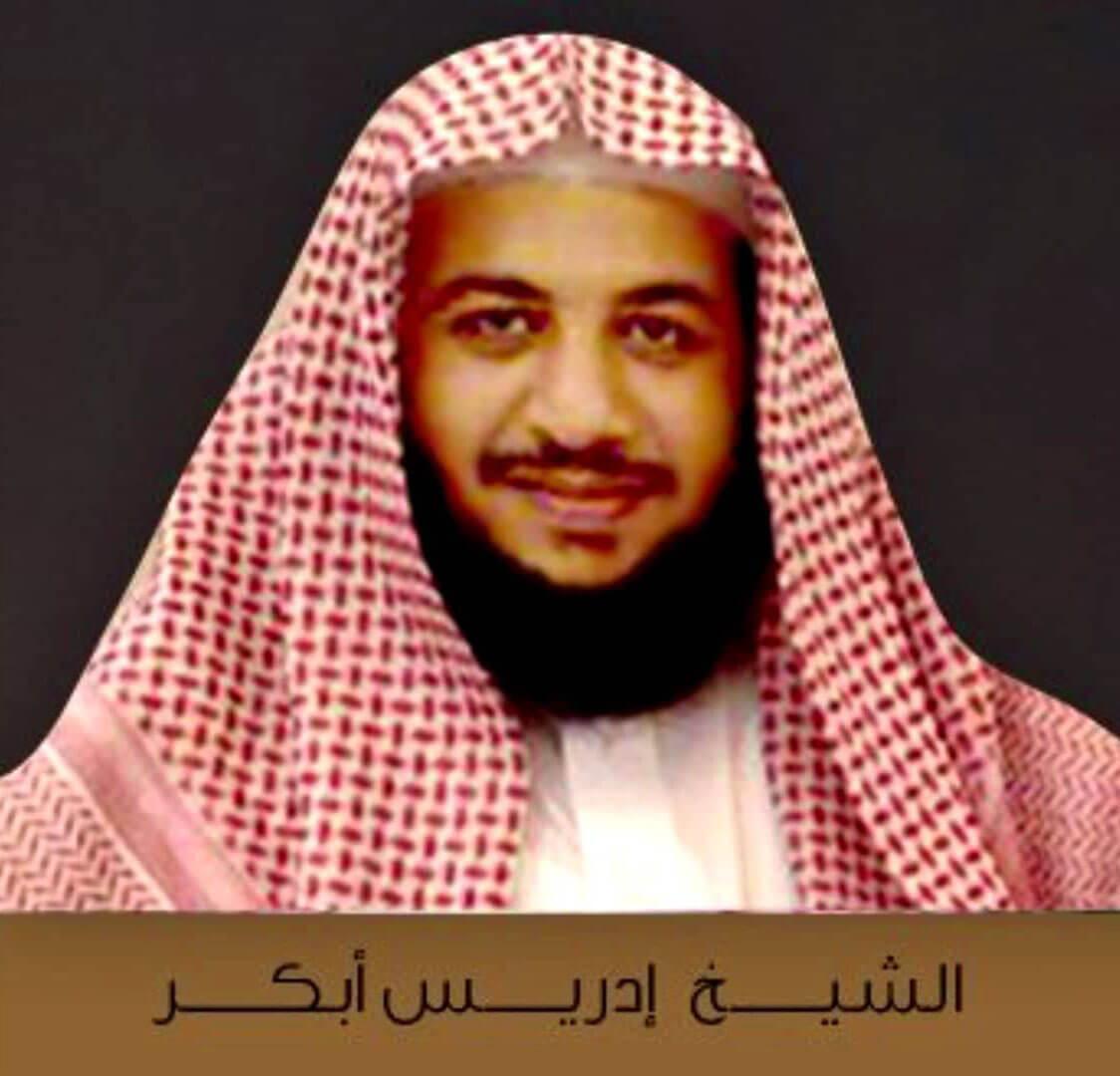 تحميل القران الكريم ادريس ابكر mp3 برابط واحد