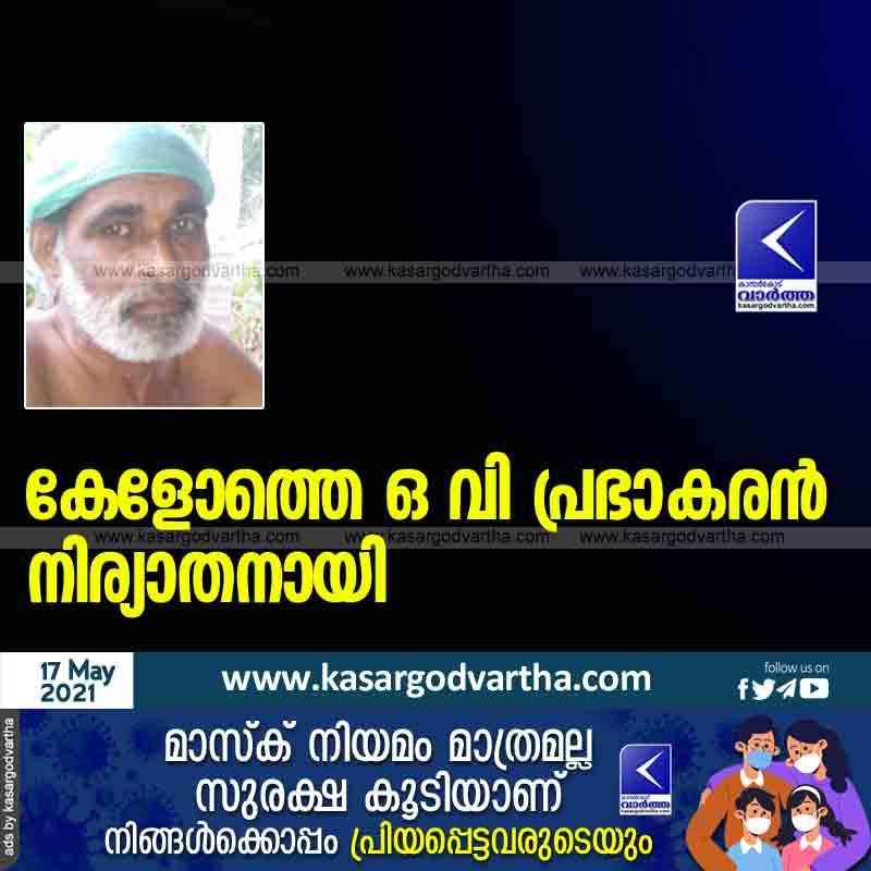 News, Kasaragod, Kerala, Obituary, Kelothu O V Prabhakaran passed away.