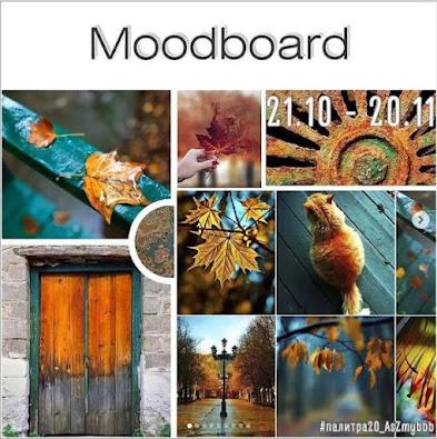 Moodboard Октябрь 20/11