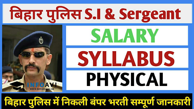 Bihar Police SI and Sergant Recruitment 2020, bihar si recruitment,