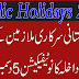 Public Holidays 2020 Notification of Ministry of Interior Govt. of Pakistan