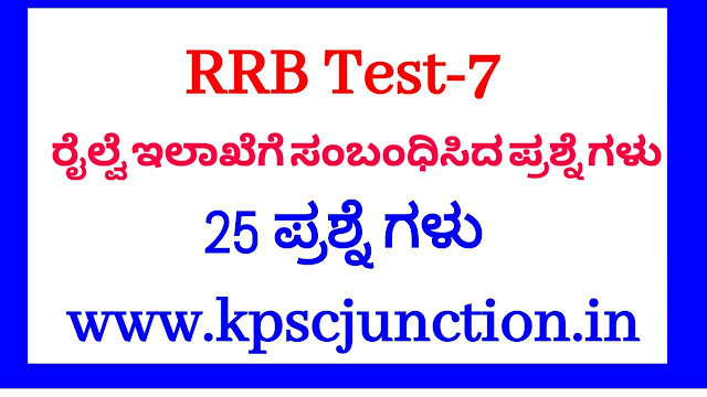 RRB RAILWAY RELATED 40 iMPORTANT  QUESTION AND ANSWERS  2019  MOCK TEST -7