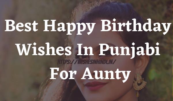 Best Happy Birthday Wishes In Punjabi For Aunty