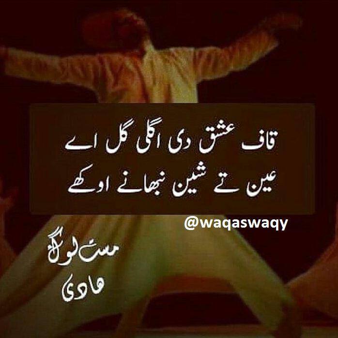 Qaaf Ishq Di Agli Gal Ay - Urdu Sad Poetry