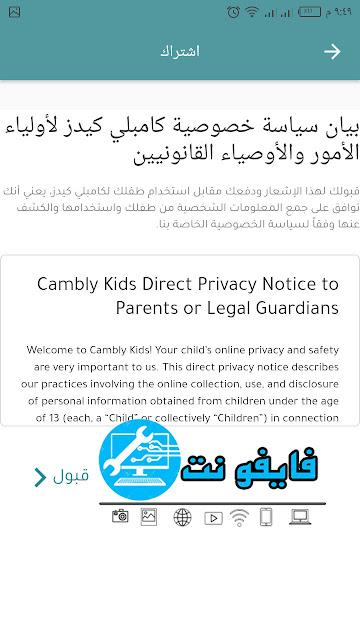 شرح تطبيق كامبلي كيدز cambly kids لتعلم الأطفال اللغة الإنجليزية