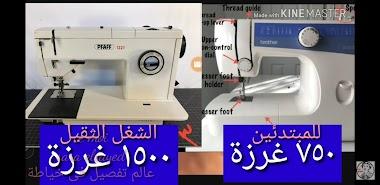 كيف اختارى ماكينة الخياطة (الجزء الأول)
