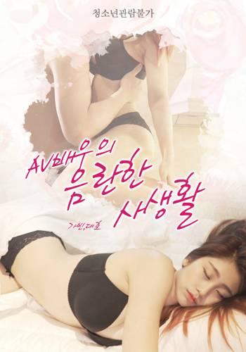 AV Actresss Obscene Private Life Full Korea 18+ Adult Movie Online Free