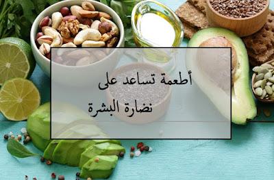أطعمة تساعد على نضارة البشرة