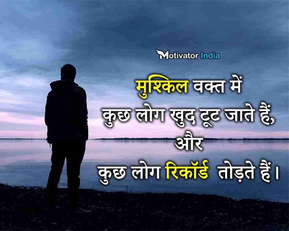 motivational quotes for exam, motivational quotes in hindi for exam, motivation for study, motivational quotes for student in hindi, motivational quotes for study, motivational thoughts for student, hindi motivational quotes for study, student quotes