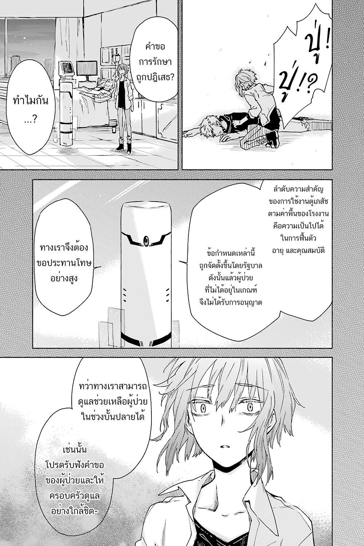 อ่านการ์ตูน Tabi to Gohan to Shuumatsu Sekai ตอนที่ 12 หน้าที่ 16