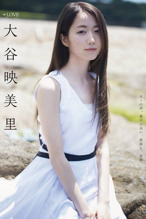 Emiri Otani 大谷映美里, Ex-Taishu 2021.09 (EX大衆 2021年9月号)