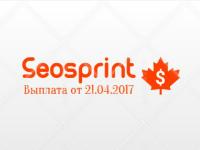 Seosprint - выплата от 21.04.2017