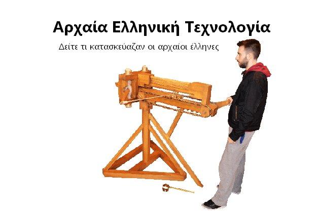 Αρχαία Ελληνική Τεχνολογία - Δες τι πράγματα έφτιαχναν οι Αρχαίοι Έλληνες