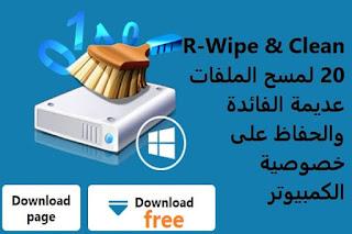 R-Wipe & Clean 20 لمسح الملفات عديمة الفائدة والحفاظ على خصوصية الكمبيوتر