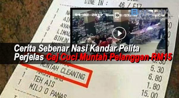 Video: Cerita Sebenar Nasi Kandar Pelita Perjelas Caj Cuci Muntah Pelanggan RM15