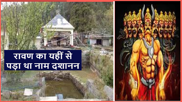 इस स्थान पर रावण ने महादेव को अर्पित किये थे अपने सिर, होती है रावण की भी पूजा