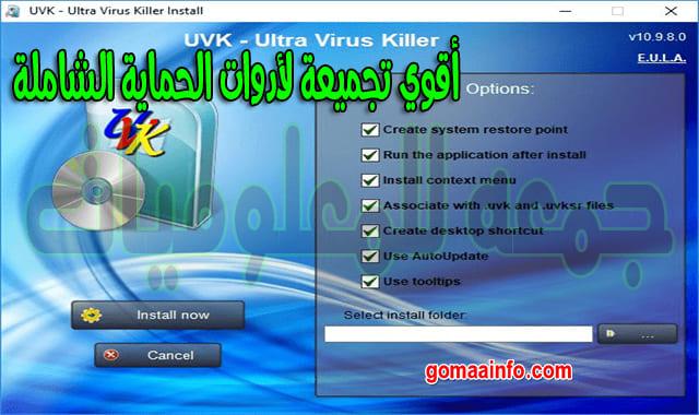 أقوي تجميعة لأدوات الحماية الشاملة  UVK Ultra Virus Killer