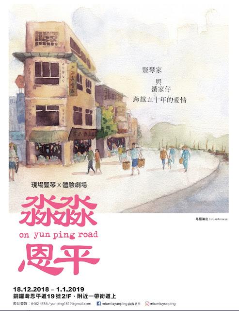 難忘聖誕銅鑼灣 豎琴 x 體驗劇場*淼淼恩平(含部分劇透)