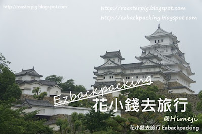 阪神電車・山陽電車1日自由乘車券-姬路城