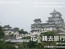 2019阪神山陽一日券詳情(2019年4月更新)+阪神電車山陽電車停站圖