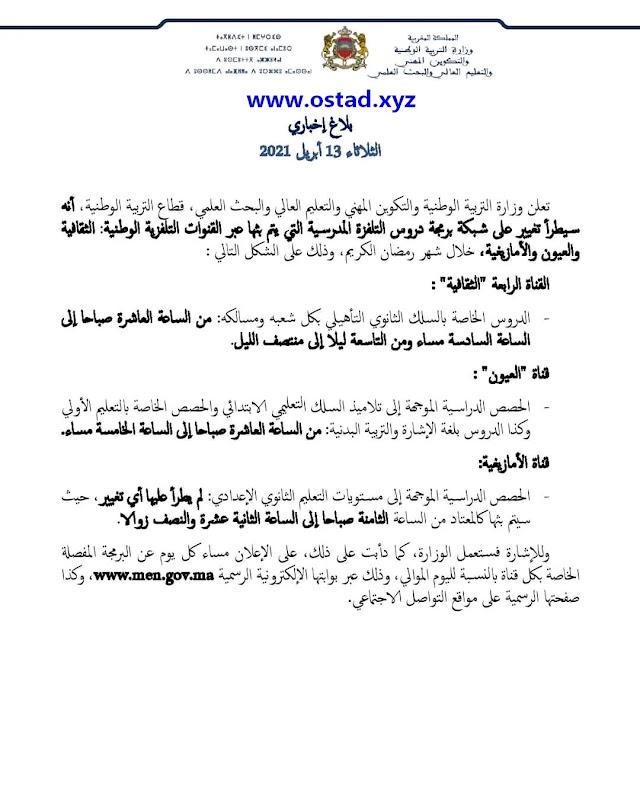 تغيير على شبكة برمجة دروس التلفزة المدرسية خلال شهر رمضان الكريم 1442