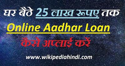 Aadhar Loan Apply Online in hindi