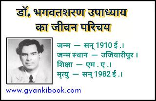 bhagwat sharan upadhyay