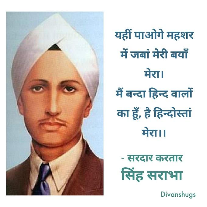 करतार सिंह सराभा जो भगत सिंह जैसे क्रांतिकारियों के प्रेरणास्रोत बने
