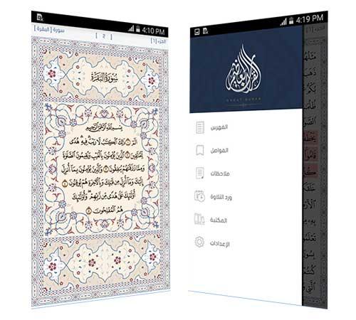 تطبيق القران العظيم great quran app