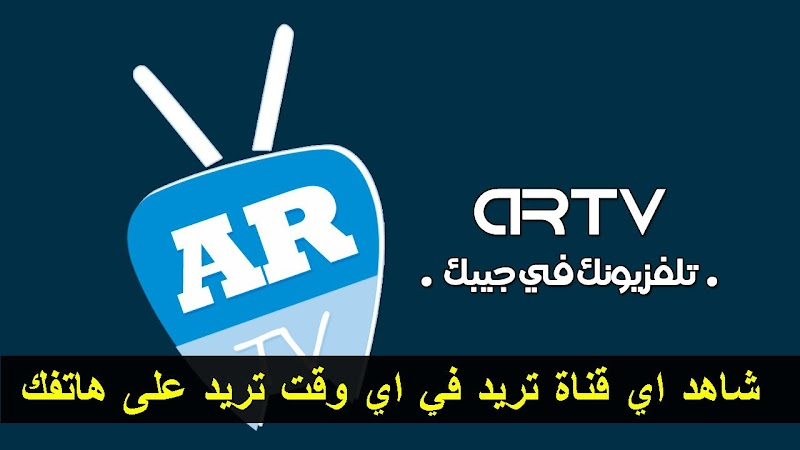 تطبيق artv اسرع تطبيق لتشغيل جميع قنوات النلفزيون العربية على الهاتف بدون كود و بالمجان