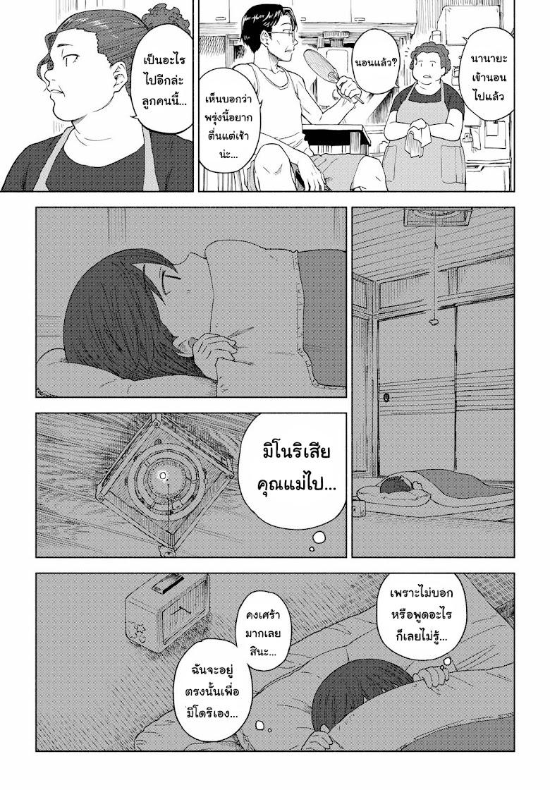 Tsurezure Biyori - หน้า 21